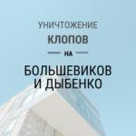 Уничтожение клопов на проспекте Большевиков и Дыбенко