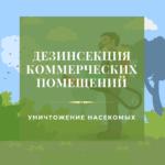 Дезинсекция коммерческих помещений в СПБ и Лен. области