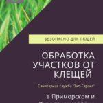 Обработка участков от клещей в Приморском и Курортном районе СПб